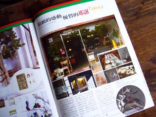 雑誌 from 台湾