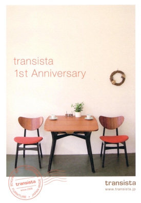 transista 一周年記念パーティー