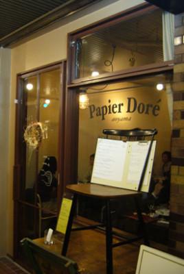 パピエ・ドレ / Papier Dore