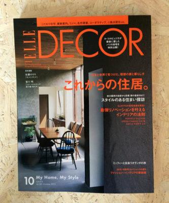 ELLE DECOR / エル・デコ 10月号