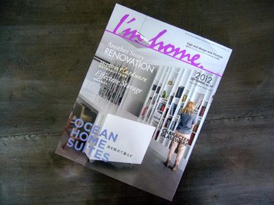 I'm home 7月号 no.59 (商店建築)