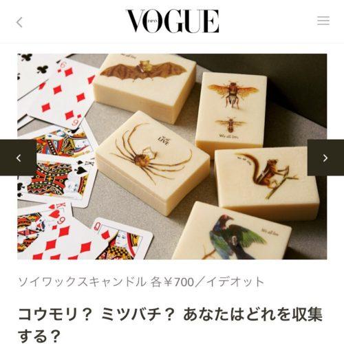 VOGUE JAPAN  - この冬灯したいキャンドルたち -