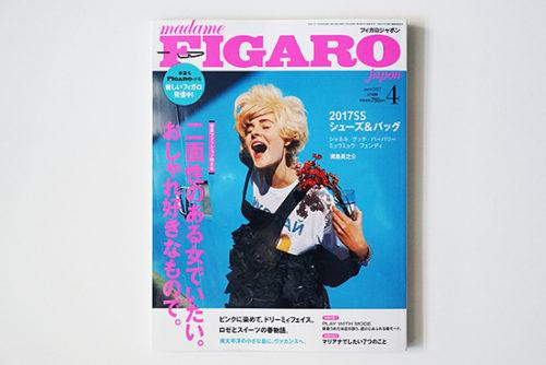 FIGARO JAPON / フィガロジャポン 4月号