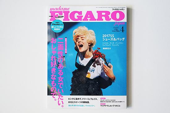 FIGARO JAPON4月号