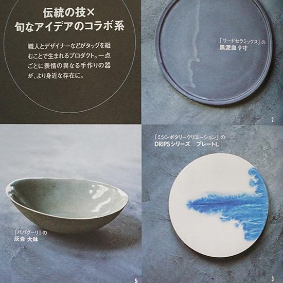 エルグルメ Mishim pottery