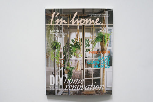 I'm home 9月号 no.89 (商店建築)