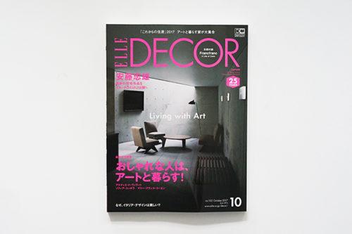 ELLE DECOR / エル・デコ 10月号 no.152