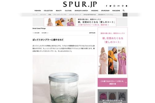 SPUR.JP ぽってりタンブラー