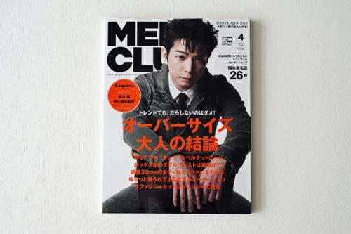 MEN'S CLUB / メンズクラブ 4月号