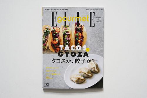 ELLE gourmet / エル グルメ 7月号 no.09
