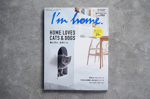 I'm home 11月号 no.102 (商店建築)