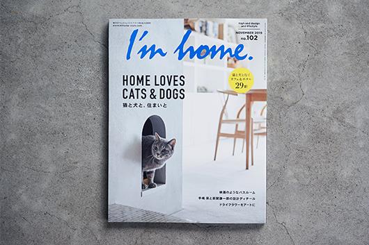 I'm home 11月号 no.102 商店建築