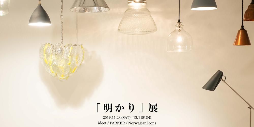 「明かり」展 開催