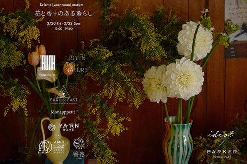 「 花と香りのある暮らし 」開催のお知らせ