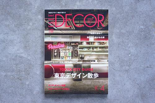 ELLE DECOR / エル・デコ 4月号 no.164