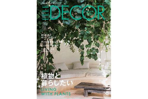 ELLE DECOR / エル・デコ 6月号 no.165