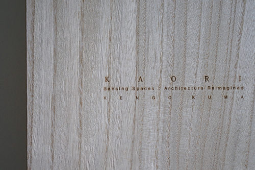 KAORI Kengo Kuma 隈研吾 ディフューザー